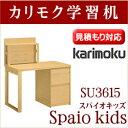 カリモク 学習机 スパイオキッズ SU3615 : 学習机 カリモク デスク Spaiokids K-Style