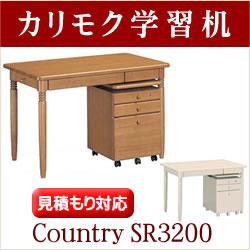 カリモク 学習机 カントリー SR3200 : 学習机 カリモク デスク karimoku…...:k-style:10000243