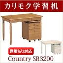【期間限定★P12倍】カリモク 学習机 カントリー SR3200 : 学習机 カリモク デスク karimoku K-Style