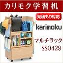 カリモク 学習机 マルチラック SS0429 : 学習机 カリモク 収納ラック K-Style