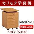 ショッピング学習机 カリモク 学習机 デスクワゴン SS0446 : ユーティリティ ボナシェルタ 学習デスク カリモク家具 K-Style