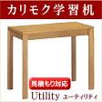 ショッピング学習机 カリモク 学習机 ユーティリティ Utility : 学習机 カリモク デスク karimoku K-Style