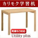 お見積もり商品 実店舗有 カリモク 正規販売店 ユーティリティプラス Utilityplus カリモク学習机 TSUKUE-monogatari