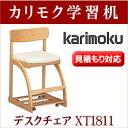カリモク 学習机 デスクチェア XT1811 : 学習机 チェア カリモク karimoku K-Style
