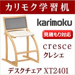 カリモク 学習机 デスクチェア XT2401 : 学習机 チェア カリモク クレシェ K-…...:k-style:10000779