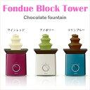 フォンデュブロックタワー : チョコレートファウンテン フォンデュ ブロックタワー fondue blocktower チョコファウンテン パーティ イ…