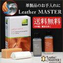 レザーマスター 150 カリモク レザーケア クリーム 正規品 レザー クリーナー 革 ソファ 革製品 お手入れ 補修 カリモク家具 推奨 leather master K-Style