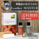 レザーマスター 100 カリモク レザーケア クリーム 正規品 革 クリーナー レザー ソファ 革製品 お手入れ 補修 カリモク家具 推奨 leather master K-Style