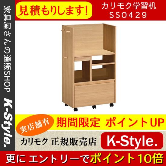 カリモク 学習机 【見積】 マルチラック SS0429 カリモク家具 勉強机 カリモク学習机 デスク K-Style