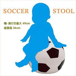 サッカーボール型スツール