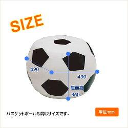 ボール型スツール:サイズ