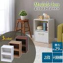 カラーボックス 2段 可動棚 MDB-2K 本棚 モジュールボックス モジュールBOX カラーボックス 収納 棚 ラック アイリスオーヤマ オフホワイト ナチュラル ウォルナット ブラウン