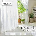 カーテン 2枚 レースカーテン カーテン レース 遮熱 UV...
