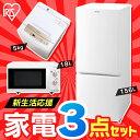 家電セット 新生活 3点セット 冷蔵庫 156L + 洗濯機 5kg + 電子レンジ フラットテーブル 18L 送料無料 家電セット 一人暮らし 新生活 新品 アイリスオーヤマ 一人