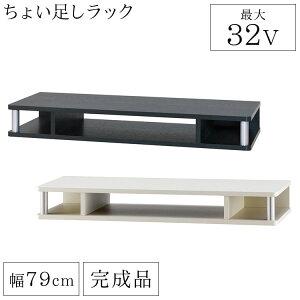 テレビ台 幅80 AS-80CT・80CT-SI 完成品 TV台 ちょい