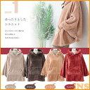 【エントリーでポイント+5倍】着る毛布 Blanko 蓄熱 ...