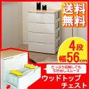 チェスト 4段厳選商品ポイント10倍&税込2,000円以上送料無料!