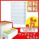 チェスト 6段厳選商品ポイント10倍&税込2,000円以上送料無料!