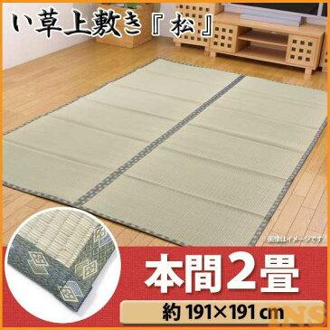 【TD】【IKE】純国産 双目織 い草上敷 [松] 本間2畳(約191×191cm)