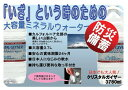 【6本入り】クリスタルガイザーガロン【D】