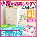 チェスト 5段人気商品ポイント10倍&税込2,000円以上送料無料!