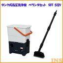 【200円OFF対象】アイリスオーヤマ タンク式高圧洗浄機 ベランダセット SBT-512Vの写真