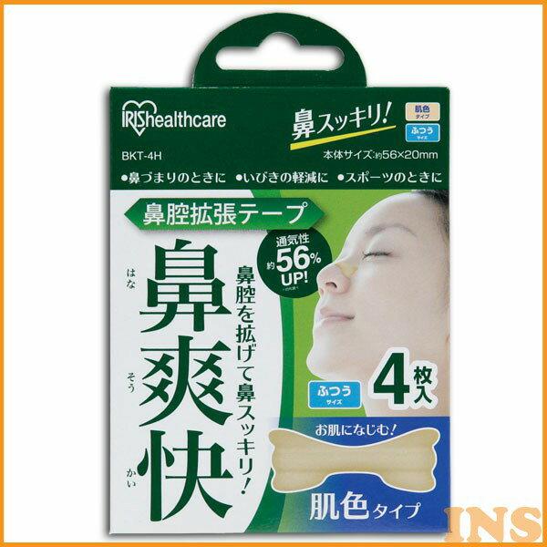 [19日20:00〜20日23:59迄P5]鼻腔拡張テープ 肌色 4枚入り BKT-4H アイリスオーヤマ