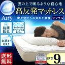 マットレス シングル厳選商品ポイント10倍&税込2,000円以上送料無料!