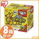 [8箱セット]ぽかぽか家族貼るレギュラー PKN-30HR アイリスオーヤマ
