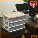 [クーポン有]ウッドトップデスクチェスト WTDC-W430RF 収納ボックス 書類ケース 引き出し 収納ケース プラスチック 書類 棚 A4 収納 収納ボックス 小物入れ レターケース a4 小物キャビネット 小物 整理 事務用品フレンチオーク アイリスオーヤマ