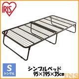 [クーポン有]シンプルベッド シングル SPB-N アイリスオーヤマ送料無料 折りたたみベッド 折り畳みベッド スリム 簡易ベッド 一人暮らし 単身赴任