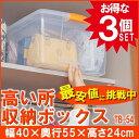 プラスチック製 衣装ケース 3個セット TB-54 アイリスオーヤマ高い所収納ボックス 奥行55cm