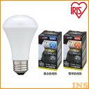 LED電球 ECOHiLUX 人感センサー付 E26 40W(485lm) 昼白色 LDR5N-H-S6・電球色 LDR5L-H-S6 アイリスオーヤマ