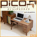 【パソコンデスク 机 テーブル ローテーブル PCデスク 収納 北欧】