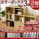 カラーボックス 3段 アイリスオーヤマ厳選商品ポイント10倍&税込2,000円以上送料無料!