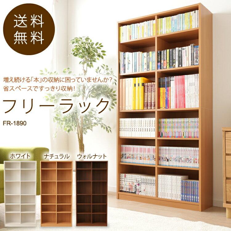 ブックシェルフ・書棚