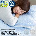 枕パッド 冷感 枕カバー 冷感 [抗菌防...
