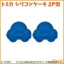 トミカ シリコンケーキ 2P型 SLM1 スケーター【D】【お菓子作り・キッズ】