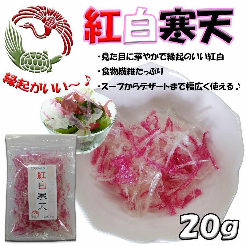 彩り鮮やかな紅白糸寒天20g/食物繊維豊富/色々なお料理にちょい足しするだけでお手軽に食物繊維を摂取できる優れもの♪ダイエットにも役立てられます!