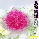 桜寒天20g単品/ダイエットの味方である食物繊維!その食物繊維を豊富に含む寒天はお手軽なダイエット食品♪しかもピンク色の可愛い寒天★/お試しサイズ/1袋までならメール便対応可能