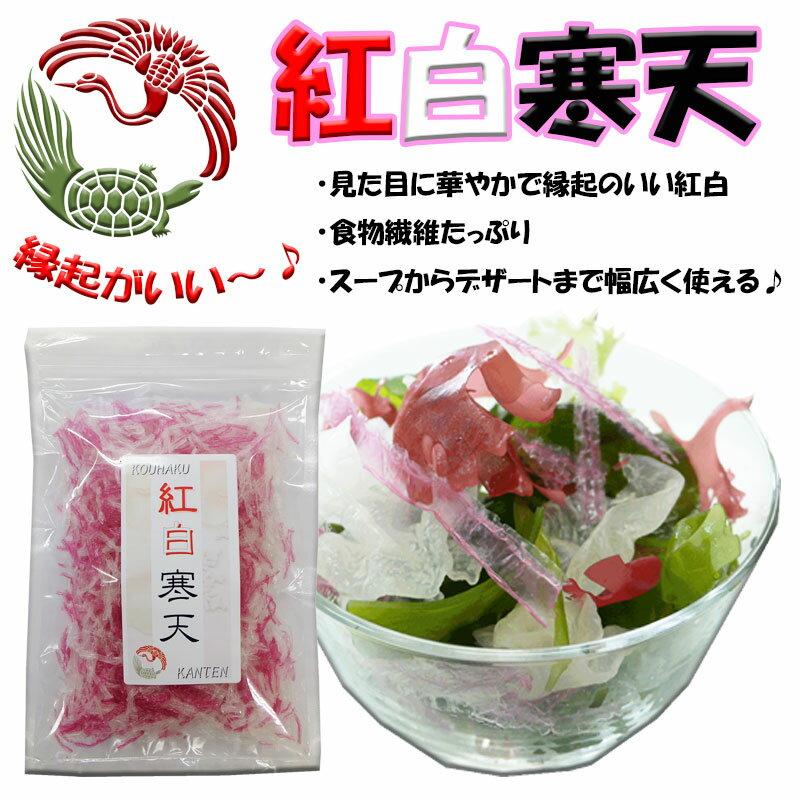 彩り鮮やかな紅白糸寒天20g/食物繊維豊富/色...の紹介画像2