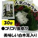海藻サラダ[白木耳入]30g 【 ローカロリー 】海藻サラダ きくらげ 10P03Dec16/人気サラダ/カロリーカット