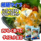 海藻ビードロ500g×2袋セット(上品な細麺)/ファミリーサイズ/奇跡的にうれしいキラキラ食材【 海藻麺 / 海草 】/ダイエットの味方/太らない食材/痩せたい人必見