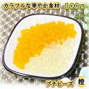 海藻ビードロの粒状タイプ ヘルシーで可愛いプチビーズオレンジ♪小袋100g