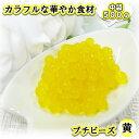 海藻ビードロの粒状タイプ ヘルシーで可愛いプチビーズ黄♪中袋500g