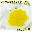 海藻ビードロの粒状タイプ ヘルシーで可愛いプチビーズ(黄)♪大袋1kg