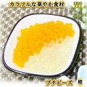 海藻ビードロの粒状タイプ ヘルシーで可愛いプチビーズオレンジ♪大袋1kg