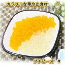 海藻ビードロの粒状タイプ ヘルシーで可愛いプチビーズオレンジ♪中袋500g