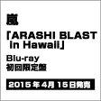 発売日発送♪Blu-ray 嵐 ARASHI BLAST in Hawaii ハワイ 初回限定盤 スペシャルパッケージ&プレミアムブックレット封入