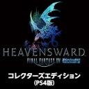 即納♪ PS4 ファイナルファンタジーXIV: 蒼天のイシュガルド コレクターズエディション 4988601009218